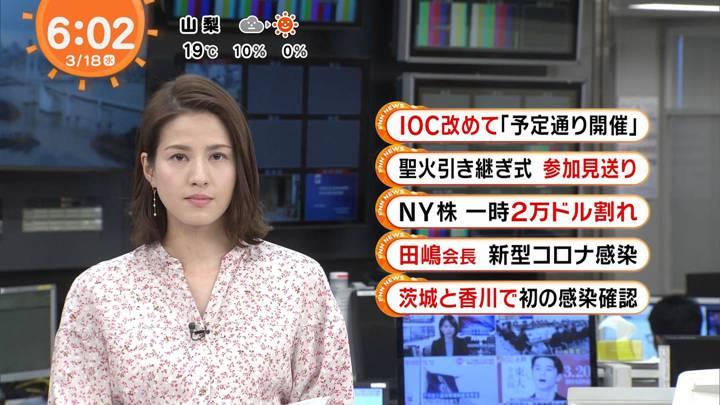 2020年03月18日永島優美の画像06枚目