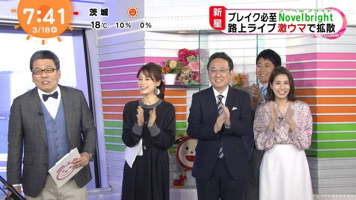 2020年03月18日永島優美の画像12枚目