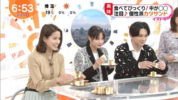 2020年03月20日永島優美の画像11枚目