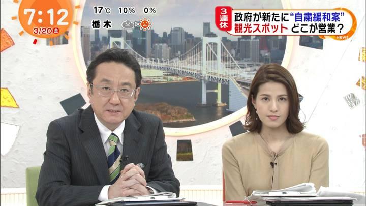 2020年03月20日永島優美の画像13枚目