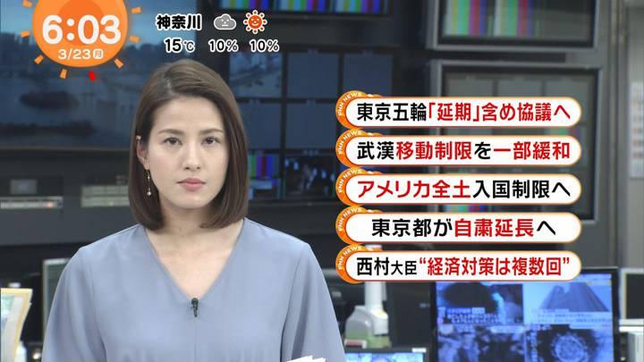 2020年03月23日永島優美の画像07枚目