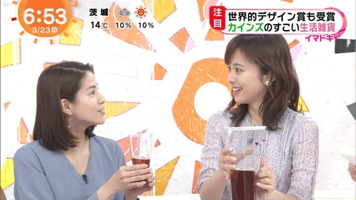 2020年03月23日永島優美の画像12枚目