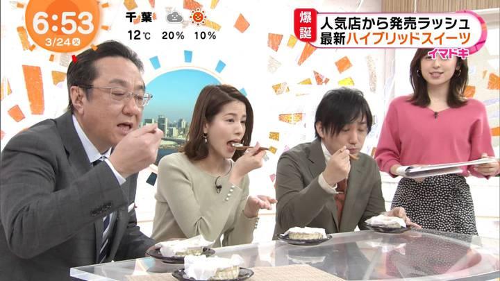 2020年03月24日永島優美の画像10枚目