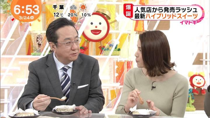 2020年03月24日永島優美の画像11枚目