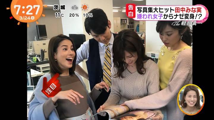 2020年03月24日永島優美の画像12枚目