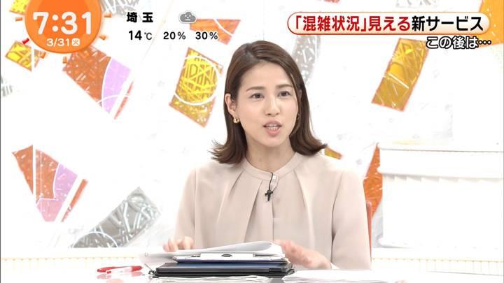2020年03月31日永島優美の画像11枚目
