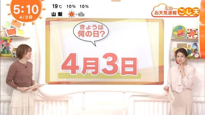 2020年04月03日永島優美の画像04枚目