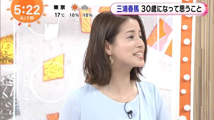 2020年04月07日永島優美の画像03枚目