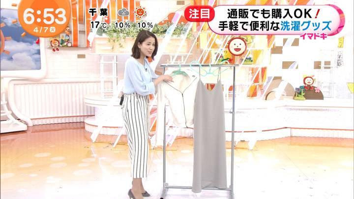 2020年04月07日永島優美の画像09枚目