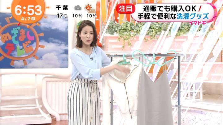 2020年04月07日永島優美の画像10枚目