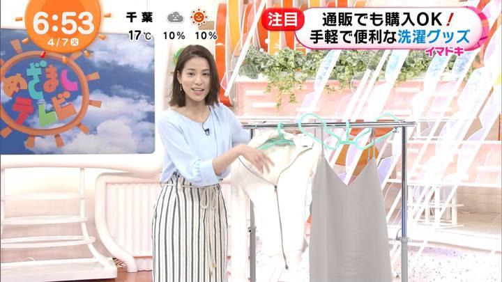 2020年04月07日永島優美の画像12枚目
