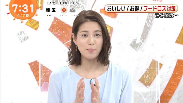 2020年04月07日永島優美の画像13枚目