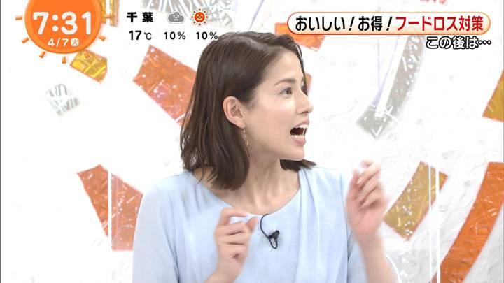 2020年04月07日永島優美の画像14枚目