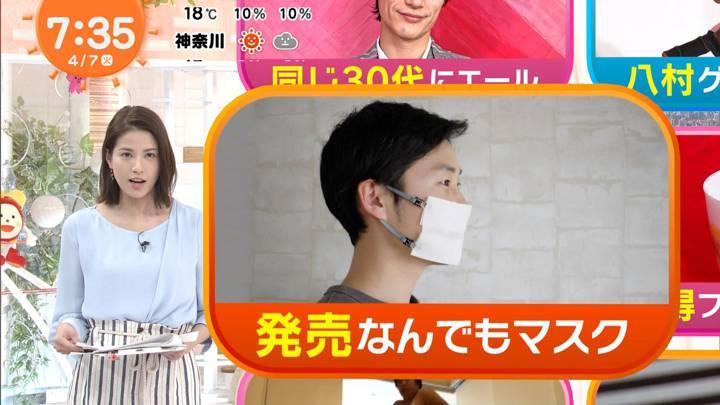 2020年04月07日永島優美の画像16枚目