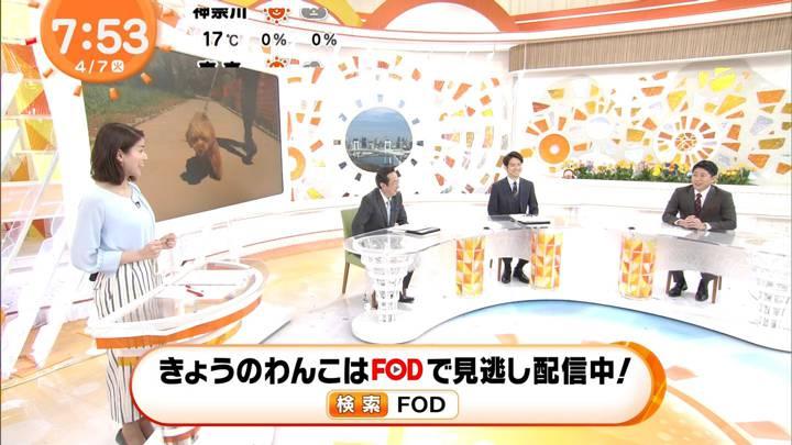 2020年04月07日永島優美の画像18枚目