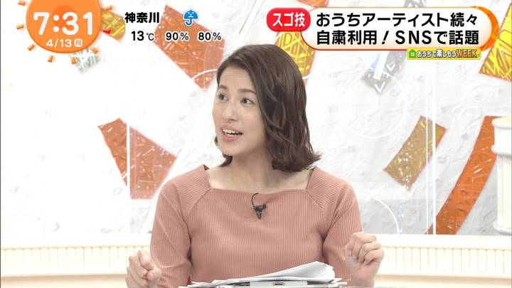 2020年04月13日永島優美の画像12枚目