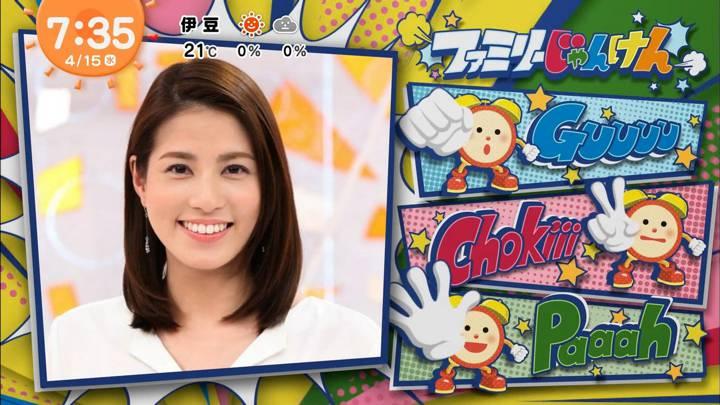 2020年04月15日永島優美の画像11枚目