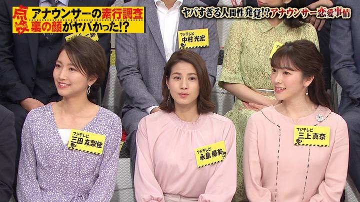 2020年04月18日永島優美の画像03枚目