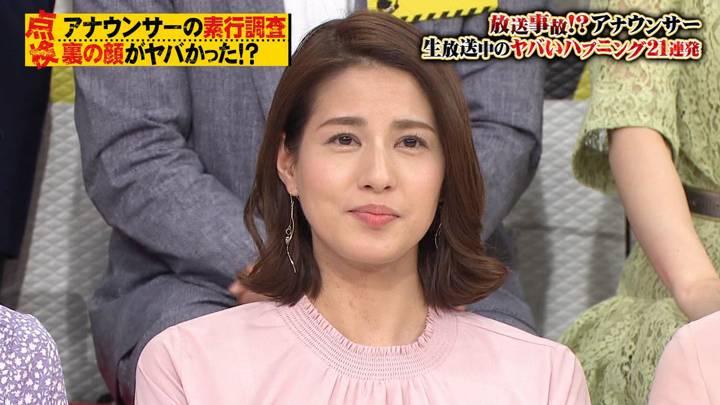 2020年04月18日永島優美の画像04枚目