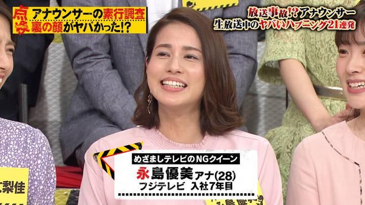 2020年04月18日永島優美の画像05枚目