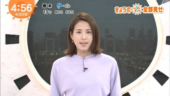 2020年04月20日永島優美の画像01枚目