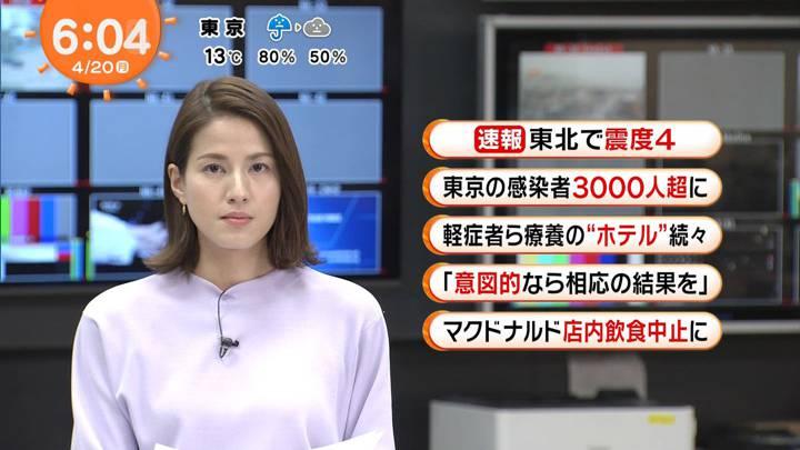 2020年04月20日永島優美の画像05枚目