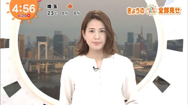 2020年04月29日永島優美の画像01枚目