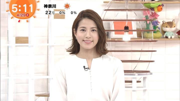 2020年04月29日永島優美の画像02枚目