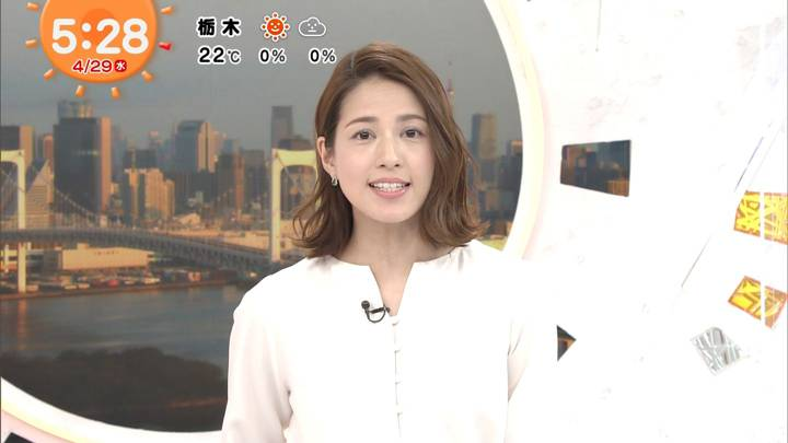 2020年04月29日永島優美の画像04枚目
