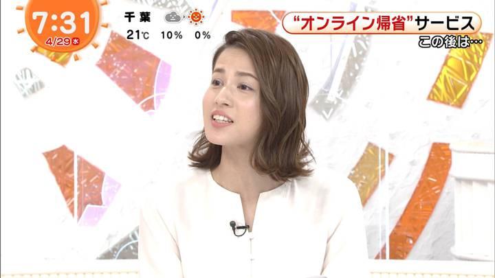 2020年04月29日永島優美の画像11枚目