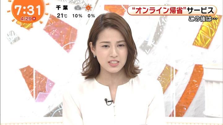 2020年04月29日永島優美の画像12枚目