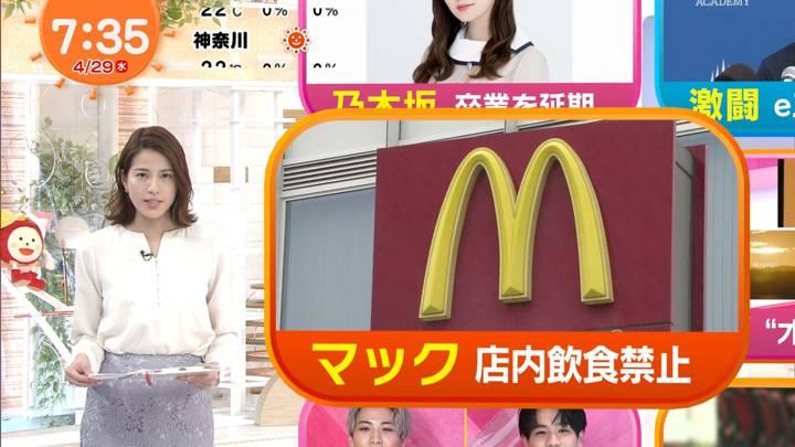 2020年04月29日永島優美の画像14枚目