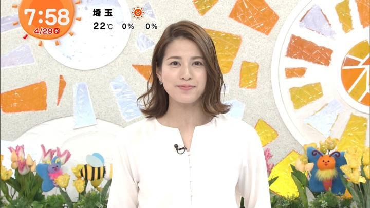 2020年04月29日永島優美の画像15枚目
