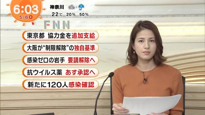 2020年05月06日永島優美の画像06枚目