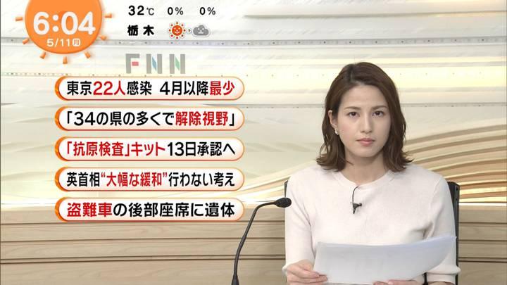 2020年05月11日永島優美の画像07枚目