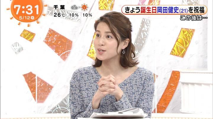 2020年05月12日永島優美の画像12枚目