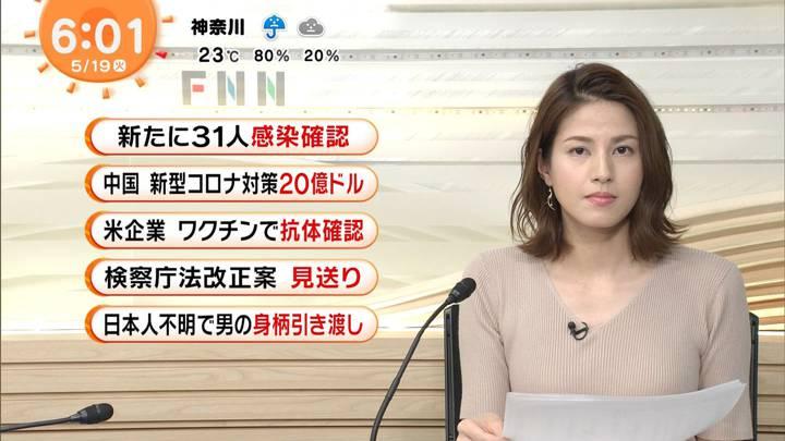 2020年05月19日永島優美の画像04枚目