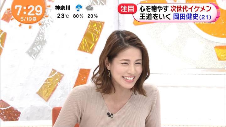 2020年05月19日永島優美の画像11枚目