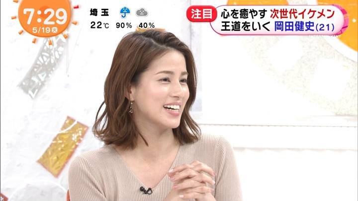 2020年05月19日永島優美の画像15枚目