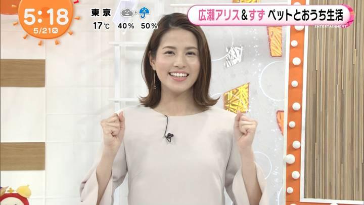 2020年05月21日永島優美の画像03枚目