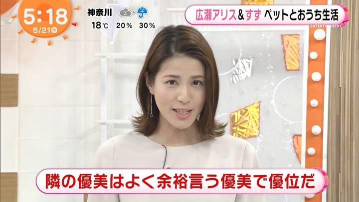 2020年05月21日永島優美の画像04枚目
