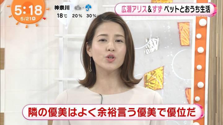2020年05月21日永島優美の画像05枚目