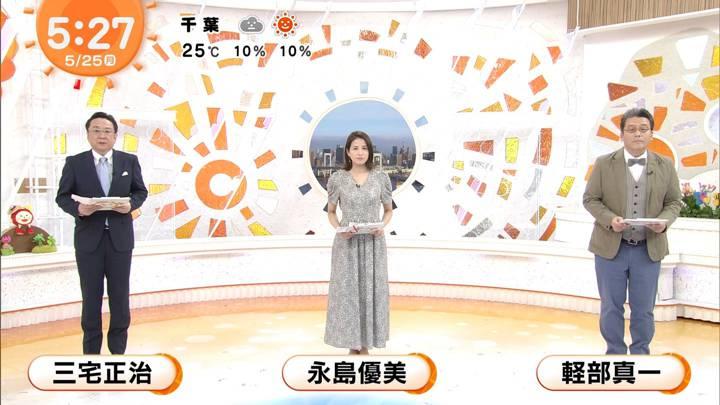 2020年05月25日永島優美の画像04枚目