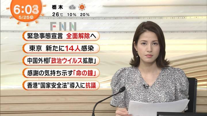 2020年05月25日永島優美の画像06枚目