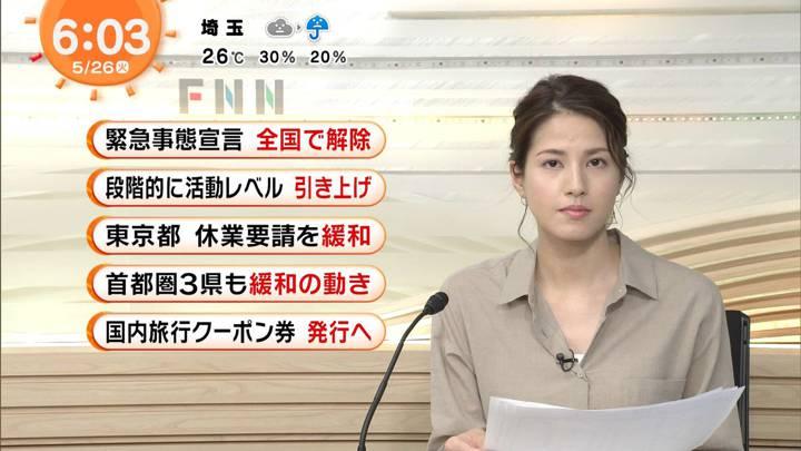 2020年05月26日永島優美の画像05枚目