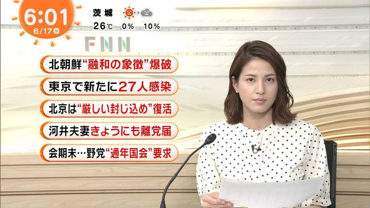 2020年06月17日永島優美の画像06枚目