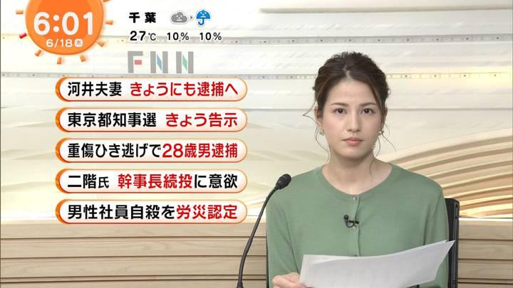 2020年06月18日永島優美の画像07枚目