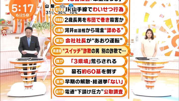 2020年06月25日永島優美の画像02枚目