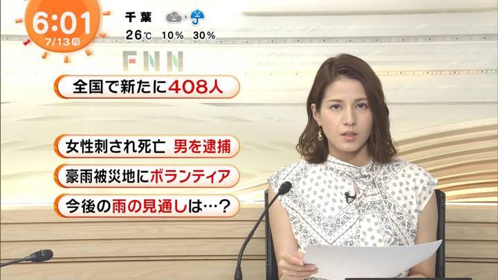 2020年07月13日永島優美の画像05枚目
