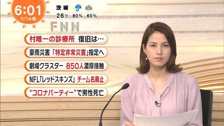 2020年07月14日永島優美の画像06枚目